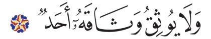 al-Fajr 89, 26