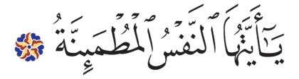 al-Fajr 89, 27
