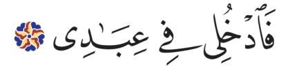 al-Fajr 89, 29