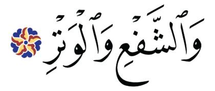 al-Fajr 89, 3