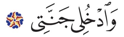 al-Fajr 89, 30