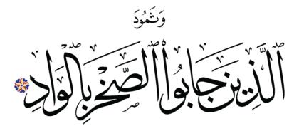 al-Fajr 89, 9