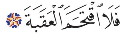 al-Balad 90, 11