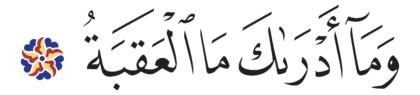 al-Balad 90, 12