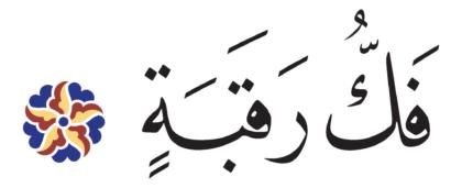 al-Balad 90, 13
