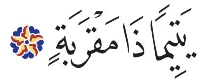 al-Balad 90, 15