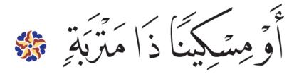 al-Balad 90, 16