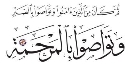 al-Balad 90, 17