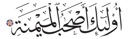 al-Balad 90, 18