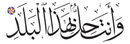 al-Balad 90, 2