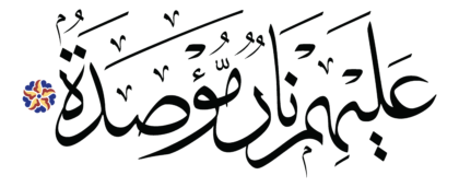 al-Balad 90, 20