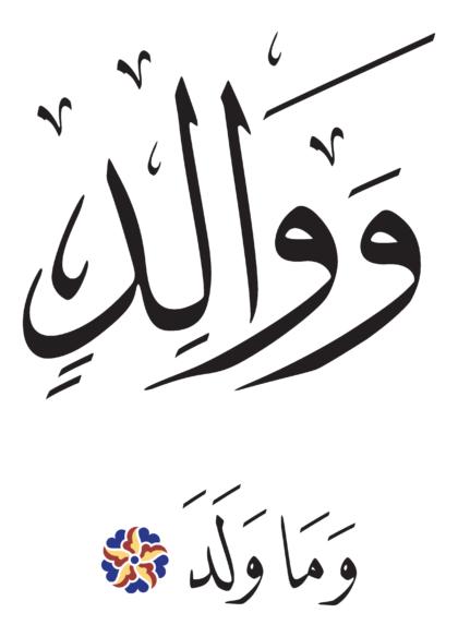 al-Balad 90, 3
