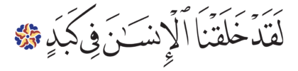 al-Balad 90, 4