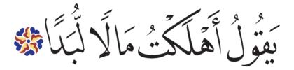 al-Balad 90, 6
