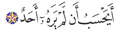 al-Balad 90, 7