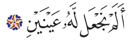 al-Balad 90, 8