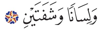 al-Balad 90, 9