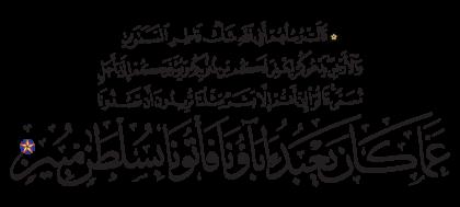 Ibrahim 14, 10