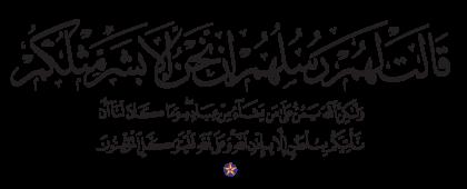 Ibrahim 14, 11