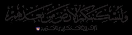 Ibrahim 14, 14