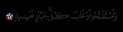 Ibrahim 14, 15
