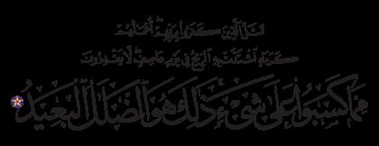 Ibrahim 14, 18