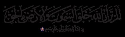 Ibrahim 14, 19