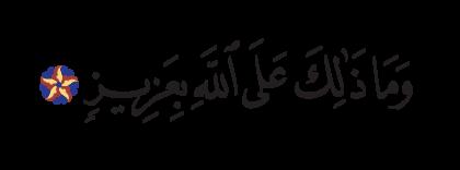 Ibrahim 14, 20