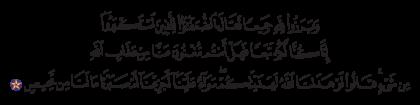Ibrahim 14, 21