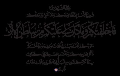 Ibrahim 14, 22
