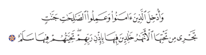 Ibrahim 14, 23