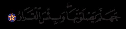 Ibrahim 14, 29