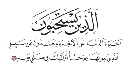 Ibrahim 14, 3