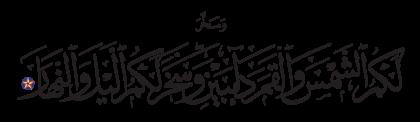 Ibrahim 14, 33