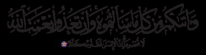 Ibrahim 14, 34