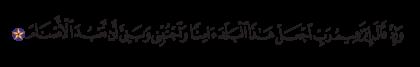 Ibrahim 14, 35