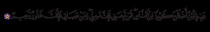 Ibrahim 14, 36