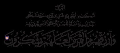 Ibrahim 14, 37