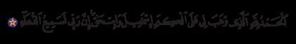 Ibrahim 14, 39