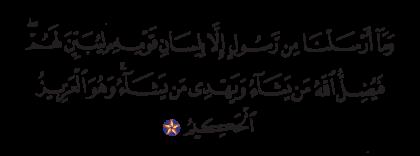 Ibrahim 14, 4