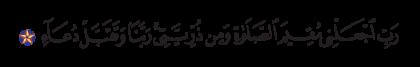 Ibrahim 14, 40