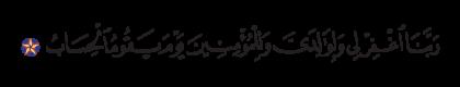 Ibrahim 14, 41