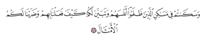 Ibrahim 14, 45