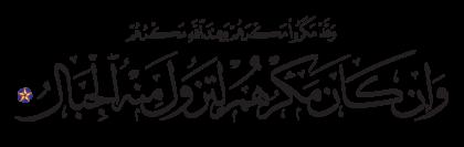 Ibrahim 14, 46