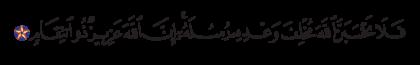Ibrahim 14, 47