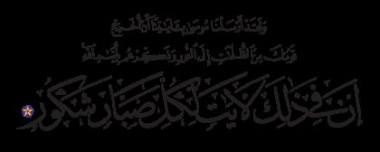 Ibrahim 14, 5