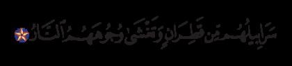 Ibrahim 14, 50