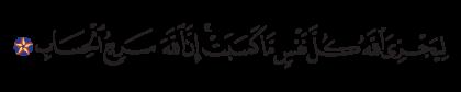 Ibrahim 14, 51