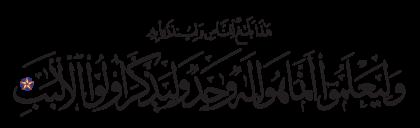 Ibrahim 14, 52