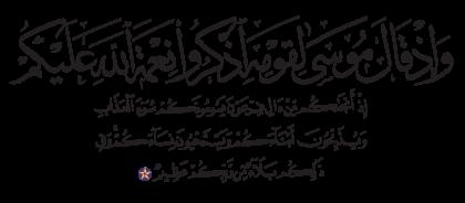 Ibrahim 14, 6